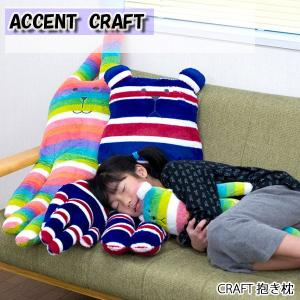 ACCENT CRAFT クラフト抱き枕 L IW4804|rcmdin