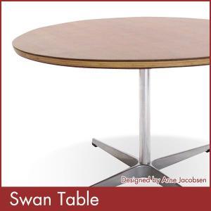 スワンテーブル アルネ ヤコブセン Arne Jacobsen センターテーブル デザイナーズ 家具 1年保証付 送料無料|rcmdin