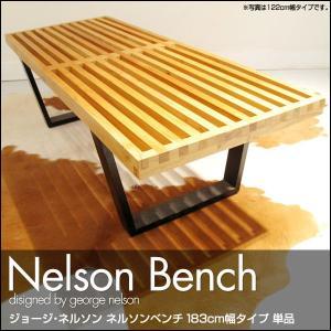 ジョージ ネルソン ネルソンベンチ George Nelson Platform Bench[183cm幅タイプ単品] 1年保証付|rcmdin