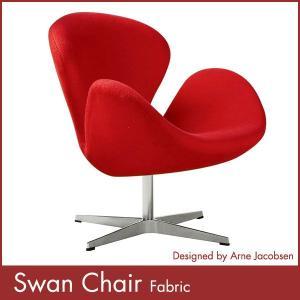 アルネ ヤコブセン スワンチェアー ファブリック Arne Jacobsen Swan Chair 1年保証付 送料無料 rcmdin