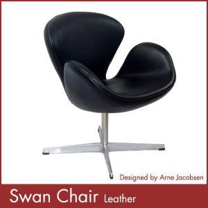 アルネ ヤコブセン スワンチェアー 総本革 Arne Jacobsen Swan Chair 1年保証付 送料無料 rcmdin