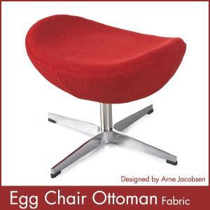 アルネ ヤコブセン エッグチェアー オットマン ファブリック Arne Jacobsen Egg Chair Ottoman 1年保証付|rcmdin