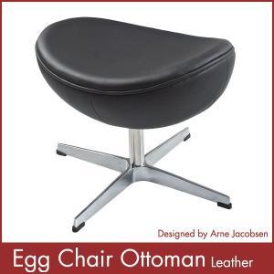 アルネ ヤコブセン エッグチェアー オットマン 総本革 Arne Jacobsen Egg Chair Ottoman 1年保証付 送料無料|rcmdin