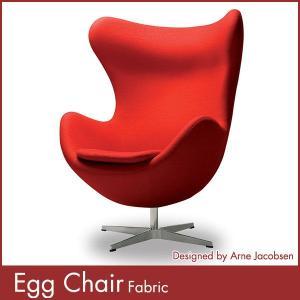 アルネ ヤコブセン エッグチェアー ファブリック Arne Jacobsen Egg Chair 1年保証付 送料無料 rcmdin