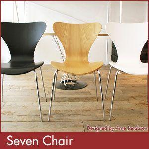 セブンチェア アルネ ヤコブセン Arne Jacobsen SEVEN CHAIR デザイナーズ 家具 1年保証付 送料無料 rcmdin