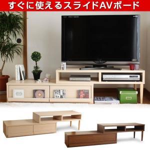 スライドAVボード ナチュラル IW-250 伸縮式 テレビ台 テレビボード AVボード rcmdin
