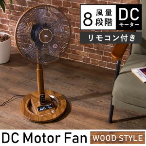 扇風機 DC扇風機 木目調 DCモーター搭載 5枚羽根 風量...