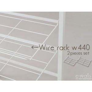 e'walls つっぱりシューズラック440用ワイヤーラック2P(CW-009) 玄関収納 下駄箱 収納ラック 靴 シューズ インテリア つっぱり 壁面収納|rcmdin