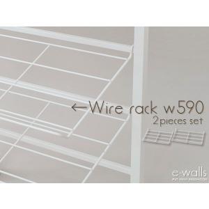 e'walls つっぱりシューズラック590用ワイヤーラック2P(CW-010) 玄関収納 下駄箱 収納ラック 靴 シューズ インテリア つっぱり 壁面収納|rcmdin
