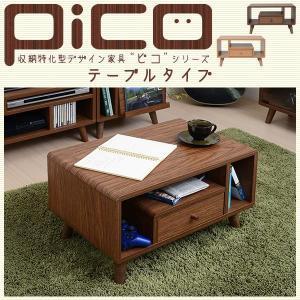 Pico series Table テーブル ローテーブル リビング 収納 棚 収納家具 木製 シンプル|rcmdin