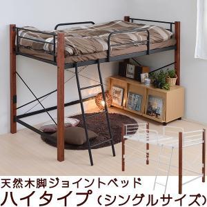 ベッド パイプベッド 天然木脚ジョイントベッド ハイ タイプ 代引不可|rcmdin