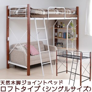 ベッド パイプベッド ロフトベッド  天然木脚ジョイントベッド ロフトタイプ 代引不可|rcmdin