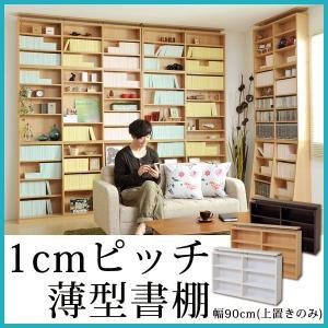 棚 書棚 1cmピッチ大収納ラック 上置き 幅90 rcmdin