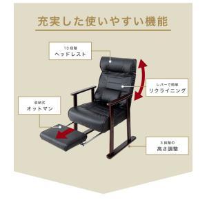 木製肘付リクライニング高座椅子 フットレスト付 ヘッドレスト 肘掛 椅子 高齢者 介護 立ち座り 和室 レバー オットマン 黒 代引不可|rcmdin|05