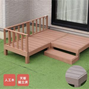 人工木ウッドデッキ 6点セット フルセット ウッドデッキ 木目調 樹脂 ガーデンデッキ ウッドデッキ 代引不可|rcmdin