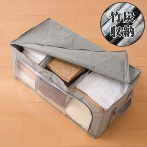 竹炭収納袋 衣類収納ケース 折りたたみ クローゼット収納 収納BOX 収納ボックス 収納用品 隙間収納 炭入り消臭|rcmdin