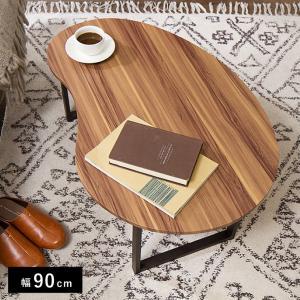 変形デザインセンターテーブル テーブル デザインテーブル 木製 木目 ローテーブル リビングテーブル コーヒーテーブル rcmdin