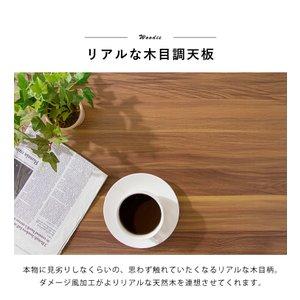 変形デザインセンターテーブル テーブル デザインテーブル 木製 木目 ローテーブル リビングテーブル コーヒーテーブル rcmdin 10
