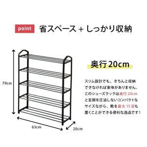 シューズラック 5段 収納 靴箱 シューズボッ...の詳細画像5