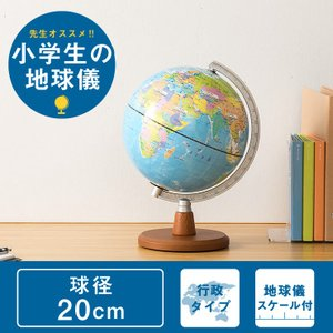 レイメイ藤井 先生オススメ 小学校の地球儀 OYV11|rcmdin