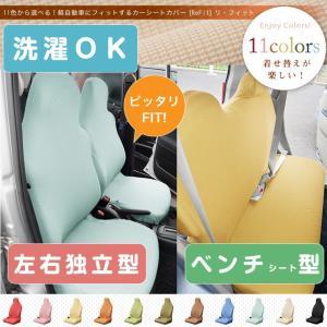カーシート カバー カーシートカバー 10色から選べる 軽自動車にフィットするカーシートカバー ReFit リ・フィット rcmdin
