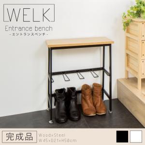 ウェルク エントランスベンチ WELK-EB450 玄関収納 玄関 収納 ブーツラック ラック ムートンブーツ スリム 省スペース シンプル インテリア 代引不可|rcmdin