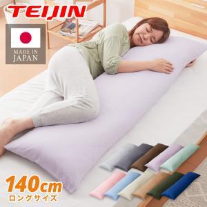 抱き枕 ストレート 日本製 綿100% 140cm テイジン 抱きまくら まくら 枕 専用カバー付き だきまくら クッション 安眠|rcmdin