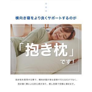 抱き枕 ストレート 日本製 綿100% 140cm テイジン 抱きまくら まくら 枕 専用カバー付き だきまくら クッション 安眠|rcmdin|08