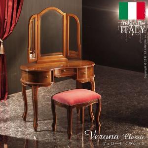 ヴェローナクラシック 猫脚象嵌ドレッサー&スツール イタリア 家具 ヨーロピアン アンティーク風|rcmdin