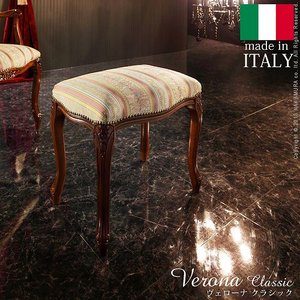 ヴェローナクラシック スツール イタリア 家具 ヨーロピアン アンティーク風|rcmdin