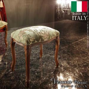 ヴェローナクラシック 金華山スツール イタリア 家具 ヨーロピアン アンティーク風|rcmdin