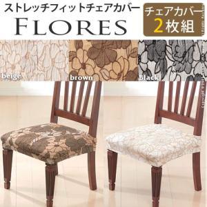 スペイン製ストレッチフィットチェアカバー FLORES フロレス 2枚組セット 椅子 カバー フィット ストレッチ|rcmdin