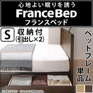 フランスベッド シングル 収納付きフラットヘッドボードベッド 〔オーブリー〕 引出しタイプ シングル ベッドフレームのみ 収納 代引不可