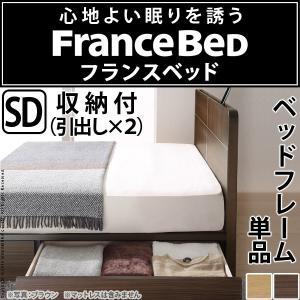 フランスベッド セミダブル 収納付きフラットヘッドボードベッド 〔オーブリー〕 引出しタイプ セミダブル フレームのみ 収納 代引不可