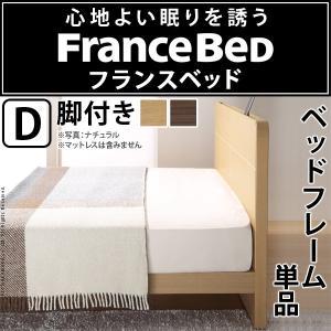 フランスベッド ダブル 収納付きフラットヘッドボードベッド 〔オーブリー〕 レッグタイプ ダブル ベッドフレームのみ フレーム 代引不可