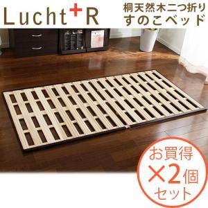 桐天然木二つ折りすのこベッド Lucht +R〔ルフト プラス アール〕 シングル 2個セット|rcmdin