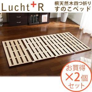 桐天然木四つ折りすのこベッド Lucht +R〔ルフト プラス アール〕 シングル 2個セット|rcmdin