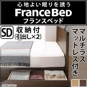 フランスベッド セミダブル 収納付フラットヘッドボードベッド 〔オーブリー〕 引出し マルチラススーパースプリングマットレス 代引不可