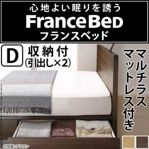フランスベッド ダブル 収納付きフラットヘッドボードベッド 〔オーブリー〕 引出し マルチラススーパースプリングマットレス 代引不可