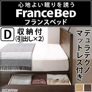 フランスベッド ダブル 収納付きフラットヘッドボードベッド 〔オーブリー〕 引出し デュラテクノスプリングマットレス 代引不可
