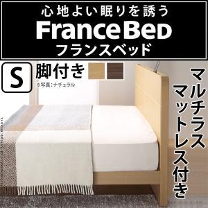 フランスベッド シングル 収納付きフラットヘッドボードベッド 〔オーブリー〕 レッグ マルチラススーパースプリングマットレス 代引不可