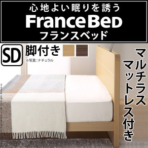 フランスベッド セミダブル 収納付フラットヘッドボードベッド 〔オーブリー〕 レッグ マルチラススーパースプリングマットレス 代引不可