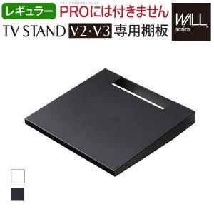テレビ台 テレビラック 壁よせTVスタンド 専用棚板 テレビスタンド