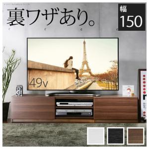 テレビ台 背面収納 幅150 テレビボード TVボード rcmdin
