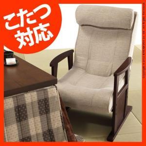 高さ調節機能付き ハイバック リクライニングチェア クライス 高座椅子 リクライニング ハイ|rcmdin