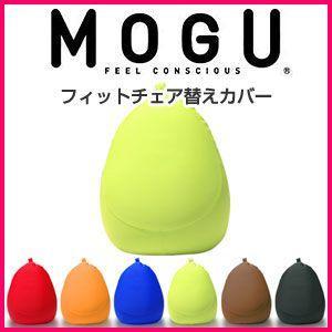 MOGU モグ MOGU フィットチェア替えカバー MOGU ビーズクッション モグ|rcmdin