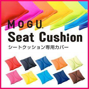 MOGU モグ MOGU シートクッション替えカバー MOGU ビーズクッション モグ|rcmdin