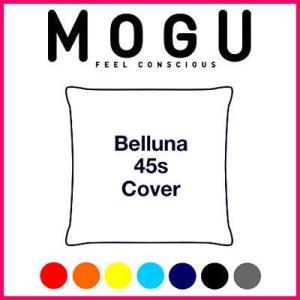 MOGU モグ MOGU 45Sクッションカバー MOGU ビーズクッション モグ|rcmdin