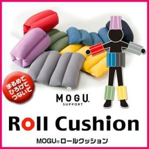 MOGU モグ MOGU ロールクッション MOGU ビーズクッション モグ|rcmdin
