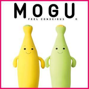 MOGU モグ MOGU もぐっちバナナ MOGU ビーズクッション モグ|rcmdin
